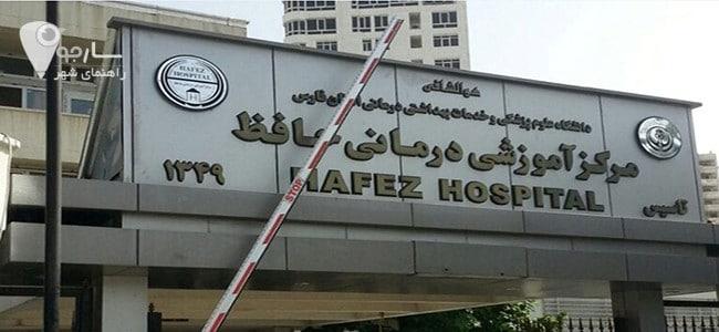 بیمارستان حافظ شیراز