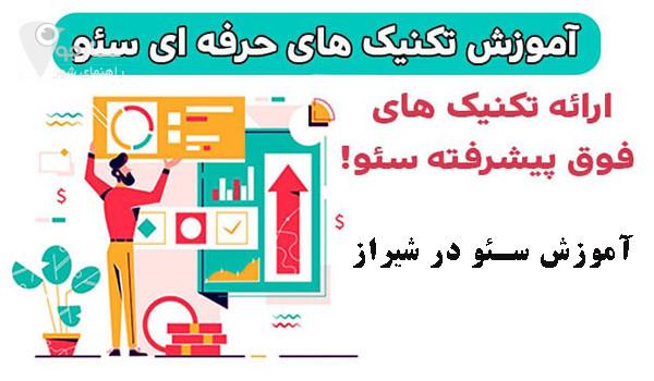 آموزش سئو در شیراز