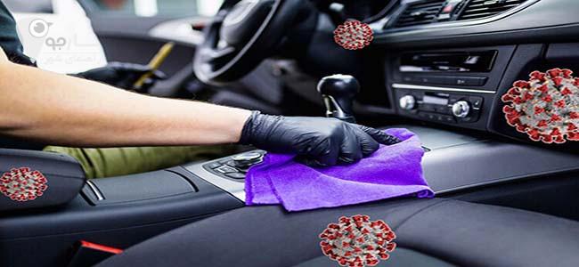 ضد عفونی خودرو