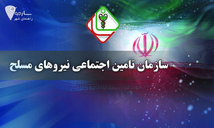 دفاتر بیمه نیروهای مسلح در شیراز