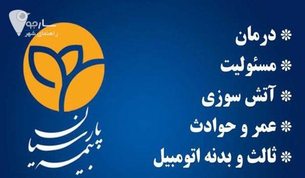 بیمه پارسیان شیراز