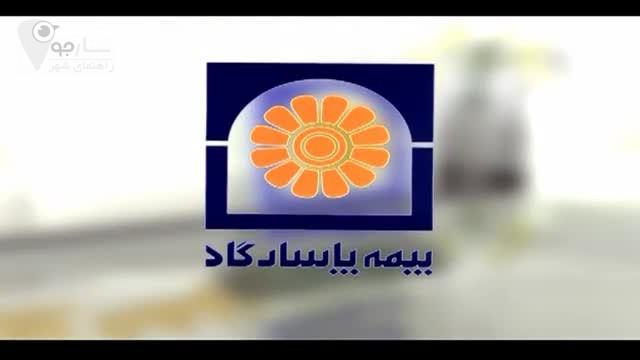 دفاتر بیمه پاسارگاد شیراز