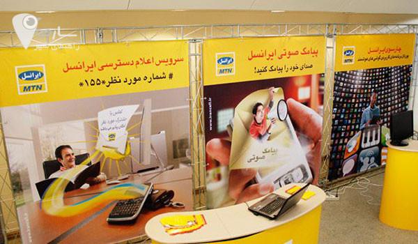 نمایندگی های ایرانسل در شیراز  | دفتر خدمات ایرانسل در شیراز