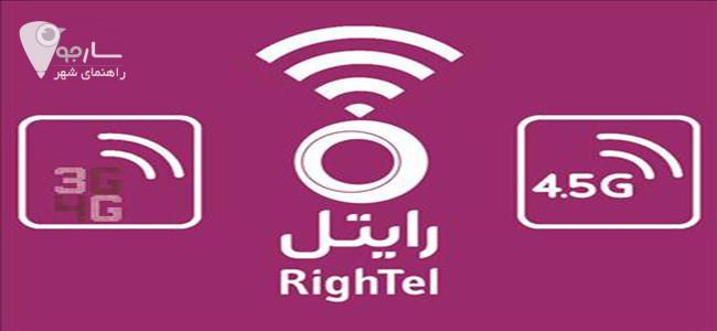 اینترنت رایتل شیراز
