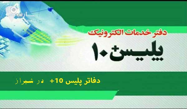 آدرس دفاتر پلیس +10 شیراز و حومه