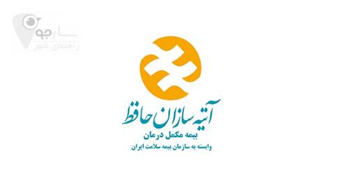 دفاتر بیمه آتیه سازان حافظ در شیراز