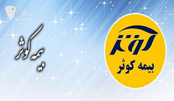 دفاتر بیمه کوثر در شیراز