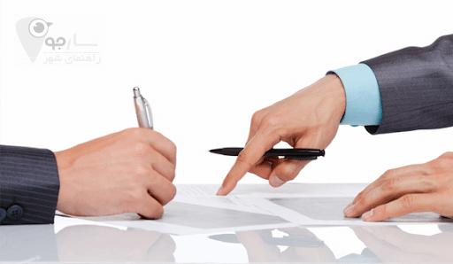 مراکز ثبت شرکت در شیراز