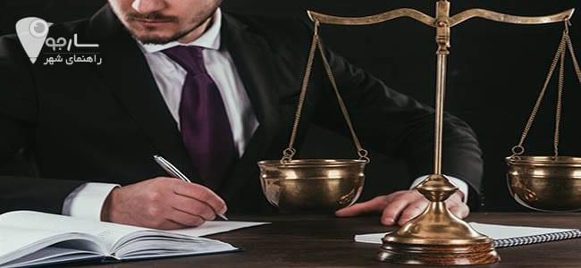 بهترین وکیل کیفری در شیراز