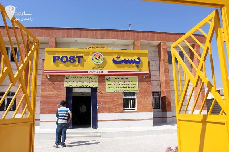 دفاتر پستی در شیراز