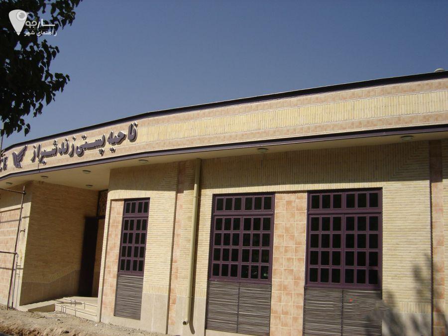 دفاتر پست شیراز