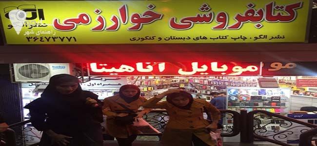 کتابفروشی خوارزمی شیراز