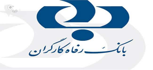 لیست بانک رفاه در شیراز