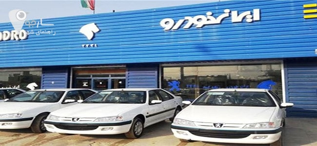 آدرس نمایندگی ایران خودرو شیراز