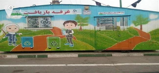لیست مراکز بازیافت شیراز