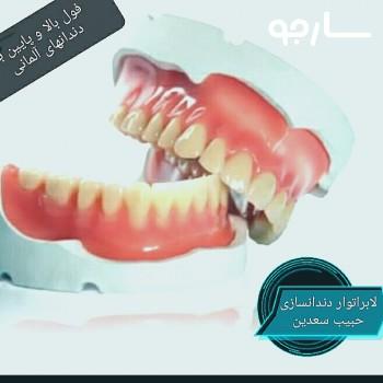 ساخت دندان کامل آمریکایی