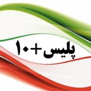 دفتر پلیس + 10  شعبه برق شیراز