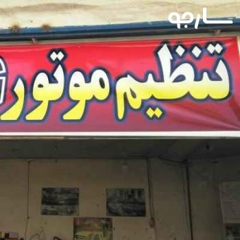 تنظیم موتور تخصصی و  فوق تخصصی پاور تکنیک  شیراز