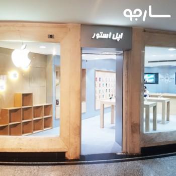 اپل استور ملاصدرا شیراز