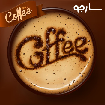 کافه تریا روبستا شیراز