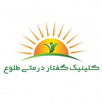 کلینیک توانبخشی طلوع شیراز