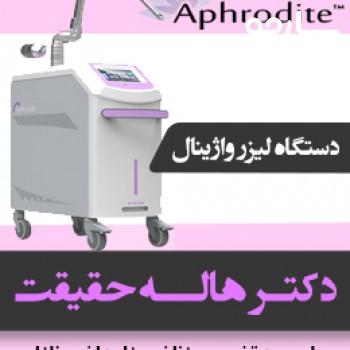 جراح و متخصص زنان و زایمان دکتر هاله حقیقت شیراز