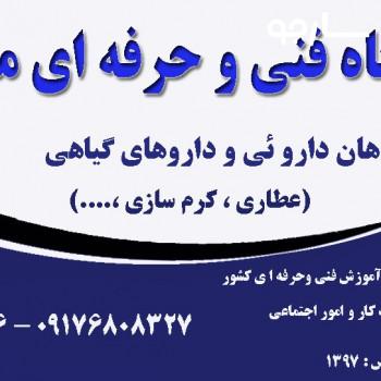 آموزشگاه طب سنتی شیراز