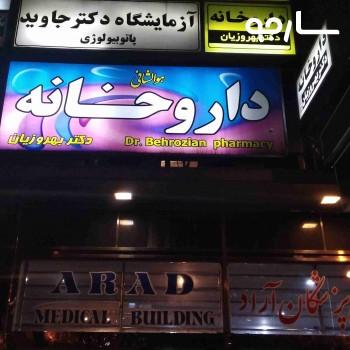ساختمان پزشکی شیراز