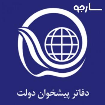 دفتر پیشخوان دولت کد 72251120 شیراز
