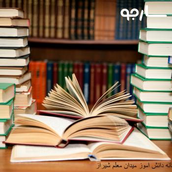 کتابخانه دانش آموز شیراز