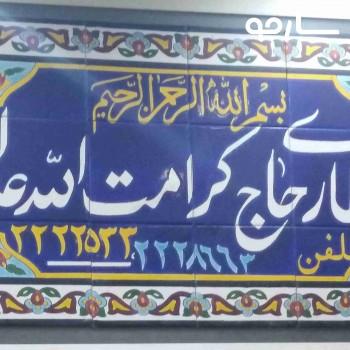 عطاری عدلو شیراز