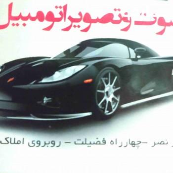 صوت و تصویر اتومبیل پرند شیراز
