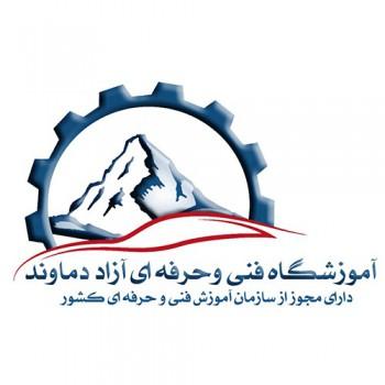 آموزشگاه فنی و حرفه ای آزاد دماوند شیراز