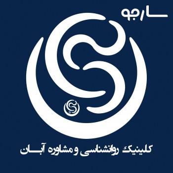 كلينيك روانشناسي و مشاوره آبان دكتر فاطمه حسني شیراز