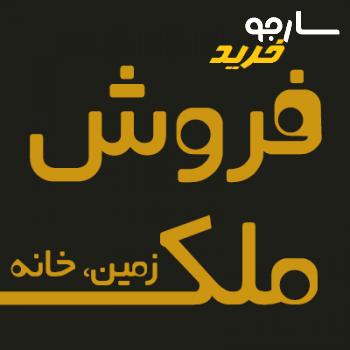 خرید و فروش ملک مشاورین املاک حبیبی شیراز