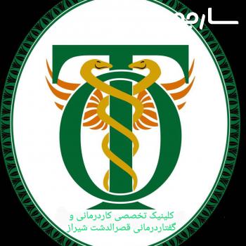 کلینیک گفتاردرمانی قصرالدشت شیراز