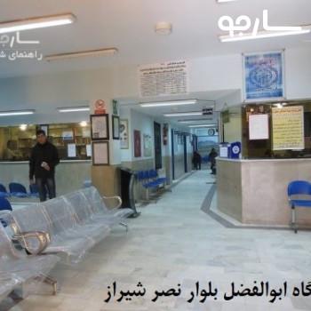 درمانگاه ابوالفضل بلوار نصر شیراز