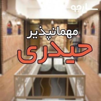 مهمانپذیر حیدری شیراز
