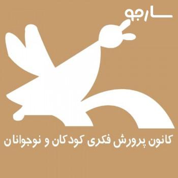 کانون پرورش فکری کودکان و نوجوانان شماره 1 شیراز