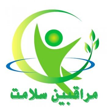 خدمات پزشکی و پرستاری، مراقبین سلامت  شیراز