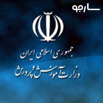 اداره کل آموزش و پرورش استان فارس شیراز