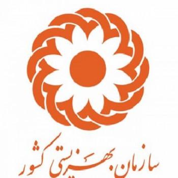 اداره کل بهزیستی استان فارس شیراز