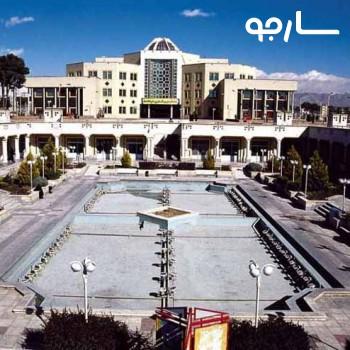 فرهنگسرای گلستان شیراز
