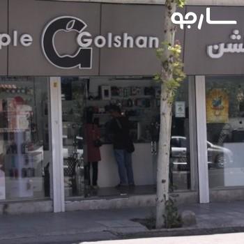 نمایندگی اپل گلشن شیراز شعبه خاکشناسی