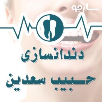 دندانسازی حبیب سعدین شیراز