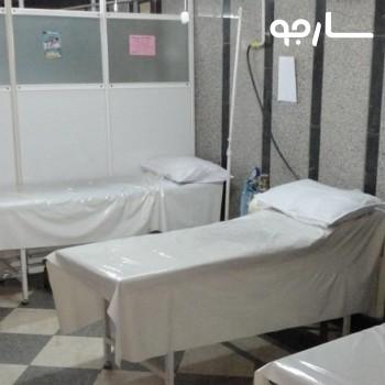 درمانگاه پارسه شیراز