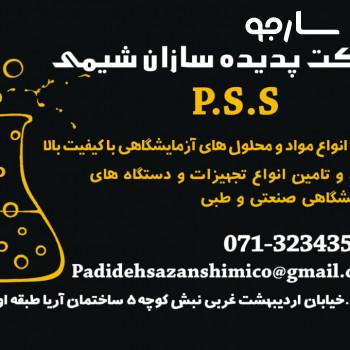 شرکت تجهیزات و مواد آزمایشگاهی پدیده سازان شیمی شیراز