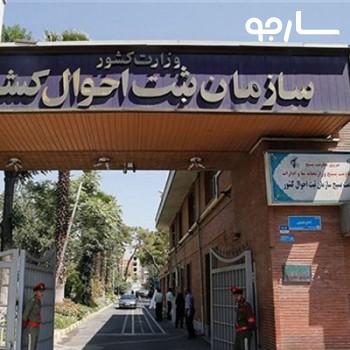 اداره ثبت احوال شیراز