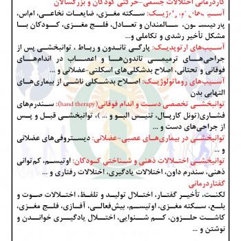 کاردرمانی قصرالدشت شیراز