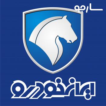 شرکت تضامنی شاپوريان وشرکا نمایندگی ایران خودرو شیراز